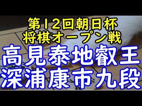 将棋 棋譜並べ △高見泰地叡王 △...