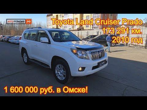 Продажа авто - Toyota Land Cruiser Prado, 2010 год, 173 291 км.
