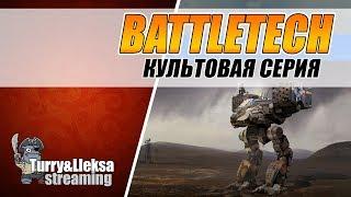 БОЛЬШИЕ БОЕВЫЕ РОБОТЫ  ☠️ Battletech 2018