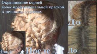 видео Выведение цвета волос из чёрного в средне-русый