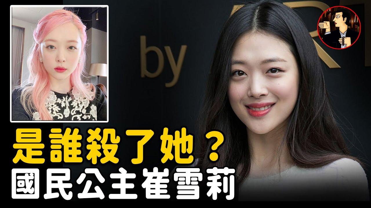 韓國女星崔雪莉,從紅極一時到突然身亡,是誰將她推向了絕路?Sulli -설리   奇闻观察室