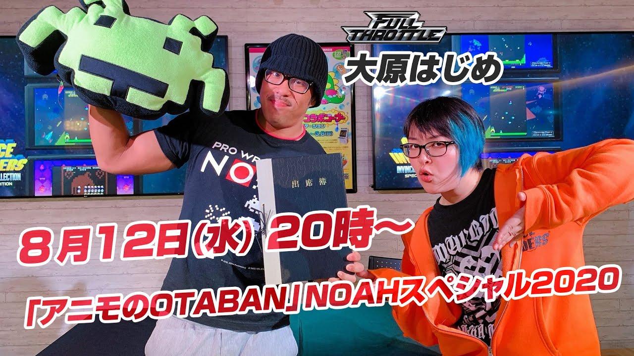 「アニモのOTABAN」NOAHスペシャル2020 大原はじめ選手 |プロレスリング・ノア