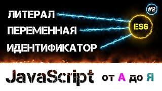 JavaScript уроки [ Переменные, Идентификаторы, Литералы, Тип данных ] #2