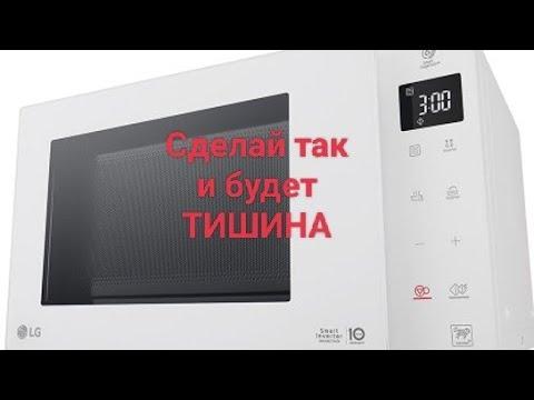 Отключение звука микроволновки LG MS23M38GIH