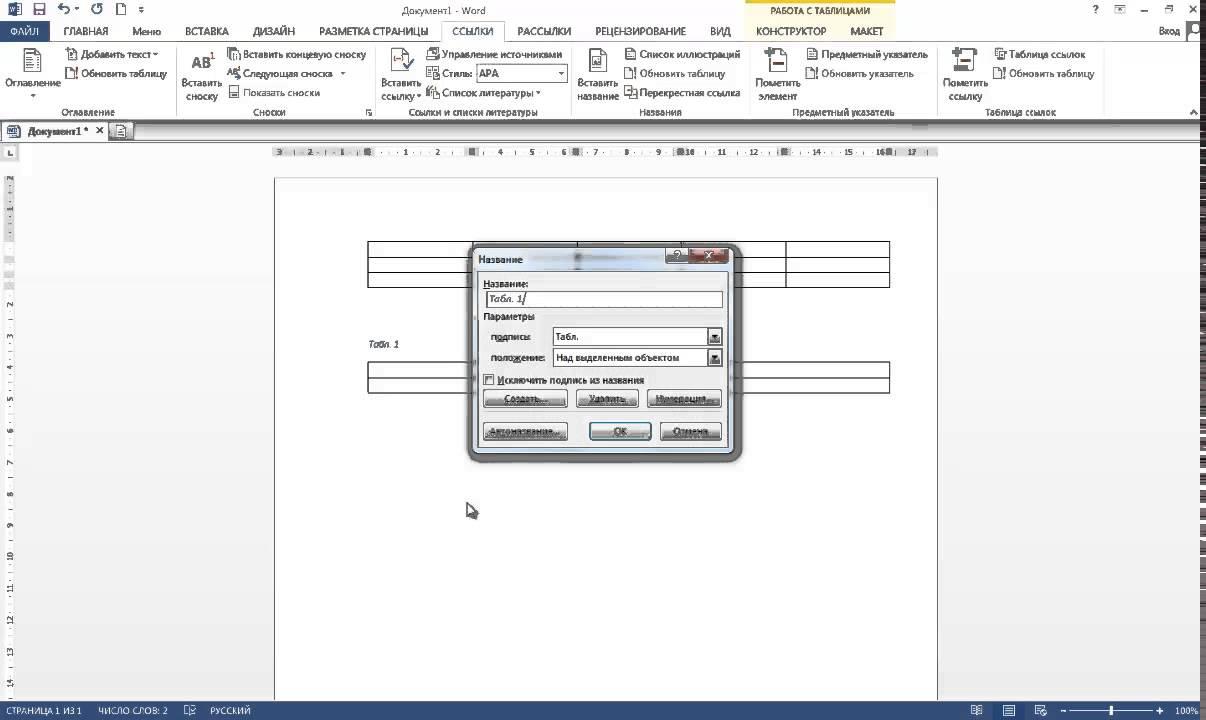 Автоматическая нумерация таблиц в Ворде  Автоматическая нумерация таблиц в Ворде
