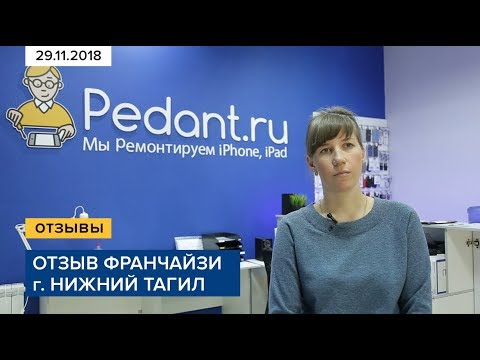 Отзыв франчайзи Pedant.ru г. Нижний Тагил