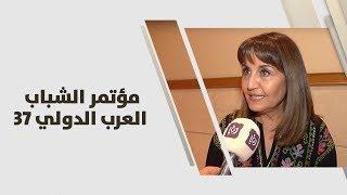 مؤتمر الشباب العرب الدولي 37