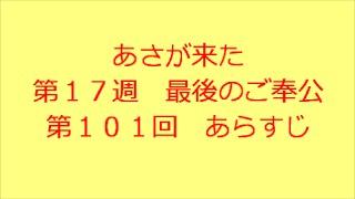 連続テレビ小説 あさが来た 第101回 あらすじです。 渋沢栄一(三宅裕司...