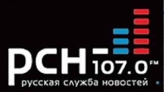 Юрий Болдырев на радио Русская служба новостей, 06(, 2012-02-27T17:12:21.000Z)