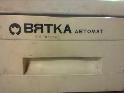 стиральная машина вятка автомат подключение и работа. Первый запуск