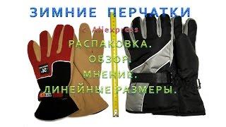 Зимние перчатки c Алиэкспресс | Распаковка. Обзор. Мнение. ТХ.