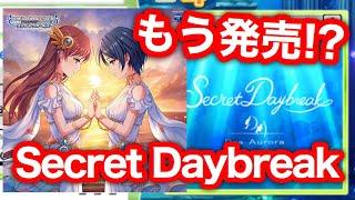 Secret DaybreakのCDがもう発売される!?早い!メルカリキャンペーンの話も【デレステ】【まったり60ガチャ#680】