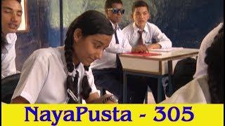 ब्रेलमा बालसाहित्य, इदमा रमाउँदै बालबालिका | NayaPusta - 305