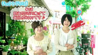 Chat Lady Workのお店動画