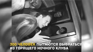 3 минуты на спасение. Как погибли люди в ночном клубе|Хроника| ХРОМАЯ ЛОШАДЬ. 10 лет спустя