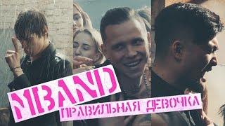MBAND - Правильная девочка / Съемки клипа