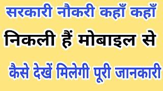 सरकारी नौकरी कहां कहां निकली है मोबाइल से कैसे देखें लाइव sarkari naukri Kaise Dekhe live