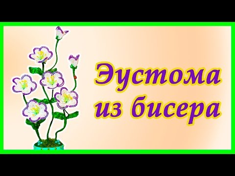 Цветок Эустома из бисера.