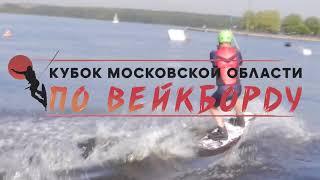 #Wakeboard сильнее вируса/Кубок Московской области I этап