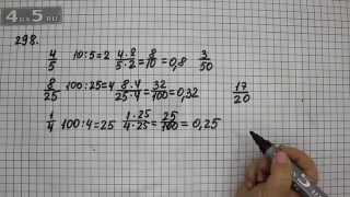 Упражнение 298.  Математика 6 класс Виленкин Н.Я.