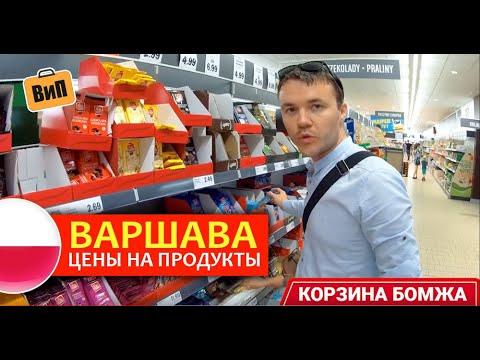 Польша - дешевые продукты питания | Варшава