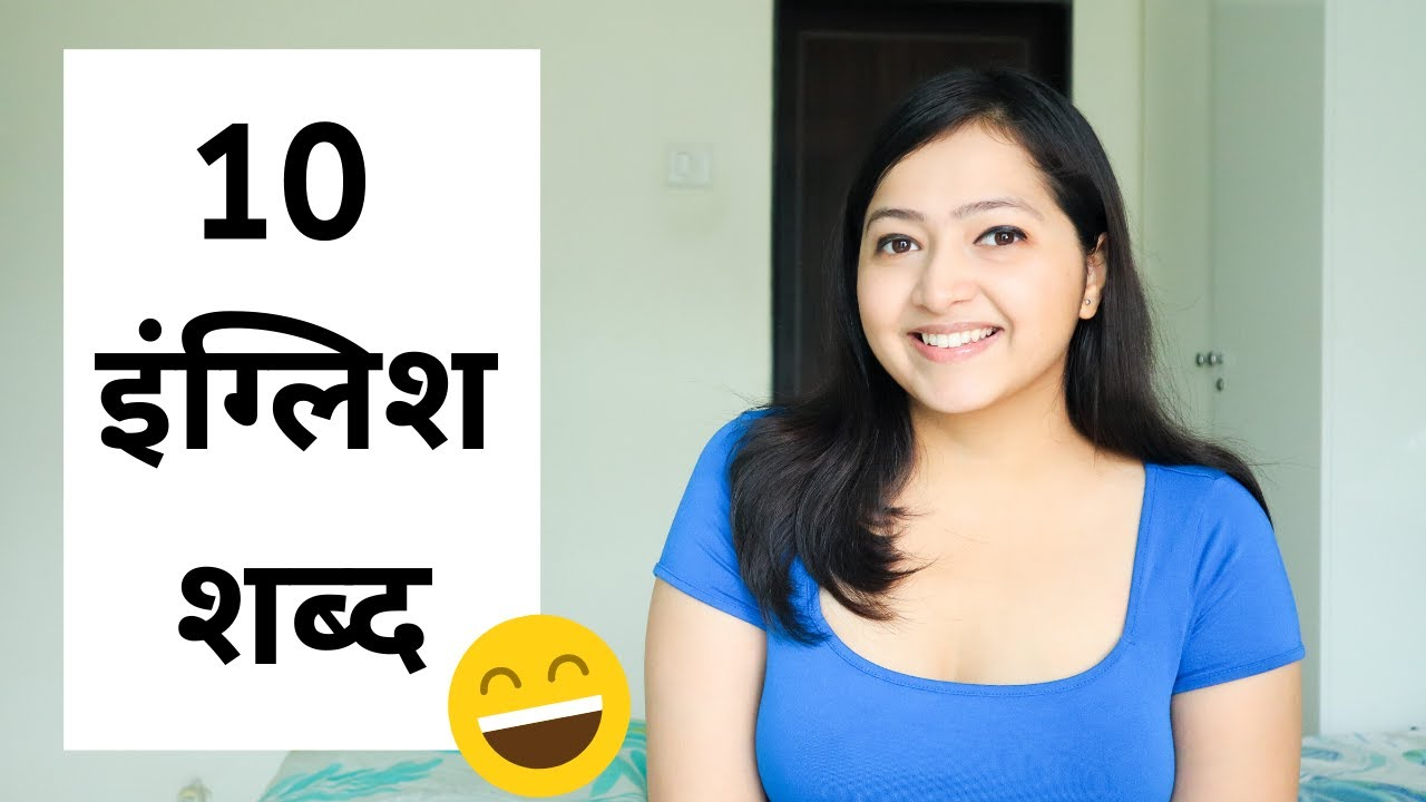रोज वापरले जाणारे इंग्लिश शब्द Daily use English Words | Speak English with Aishwarya