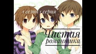 Чистая романтика 1 серия 1 сезон