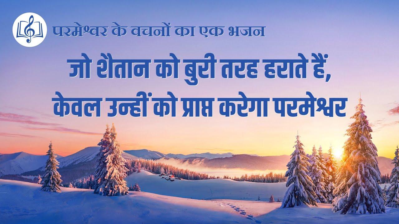2020 Hindi Christian Song | जो शैतान को बुरी तरह हराते हैं, केवल उन्हीं को प्राप्त करेगा परमेश्वर