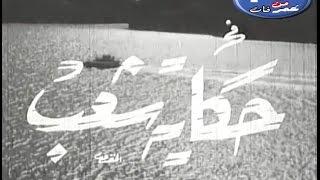 عبد الحليم حافظ - حكاية شعب