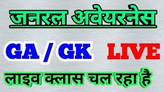 ???? GENERAL SCIENCE AND GENERAL KNOWLEDGE LIVE CLASS BY ALL EXAM GUIDE GURU