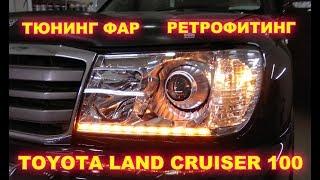 Toyota Land Cruiser 100 тюнинг фар, ретрофит (полное видео)