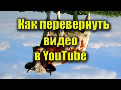 Как перевернуть видео в Ютубе? (видео инструкция)