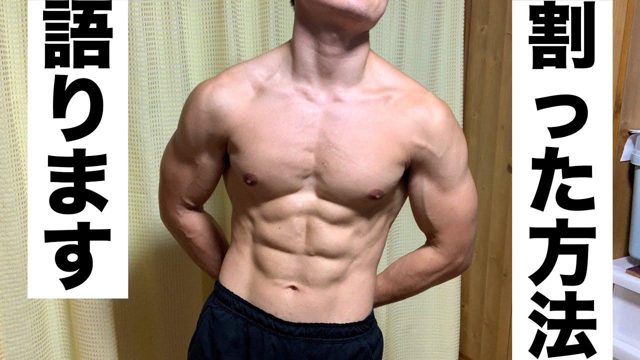 腹筋を割るためにやっている筋トレと食事方法【簡単だけど…】