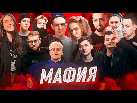МАФИЯ ТВИЧ СТРИМЕРАМИ И Я