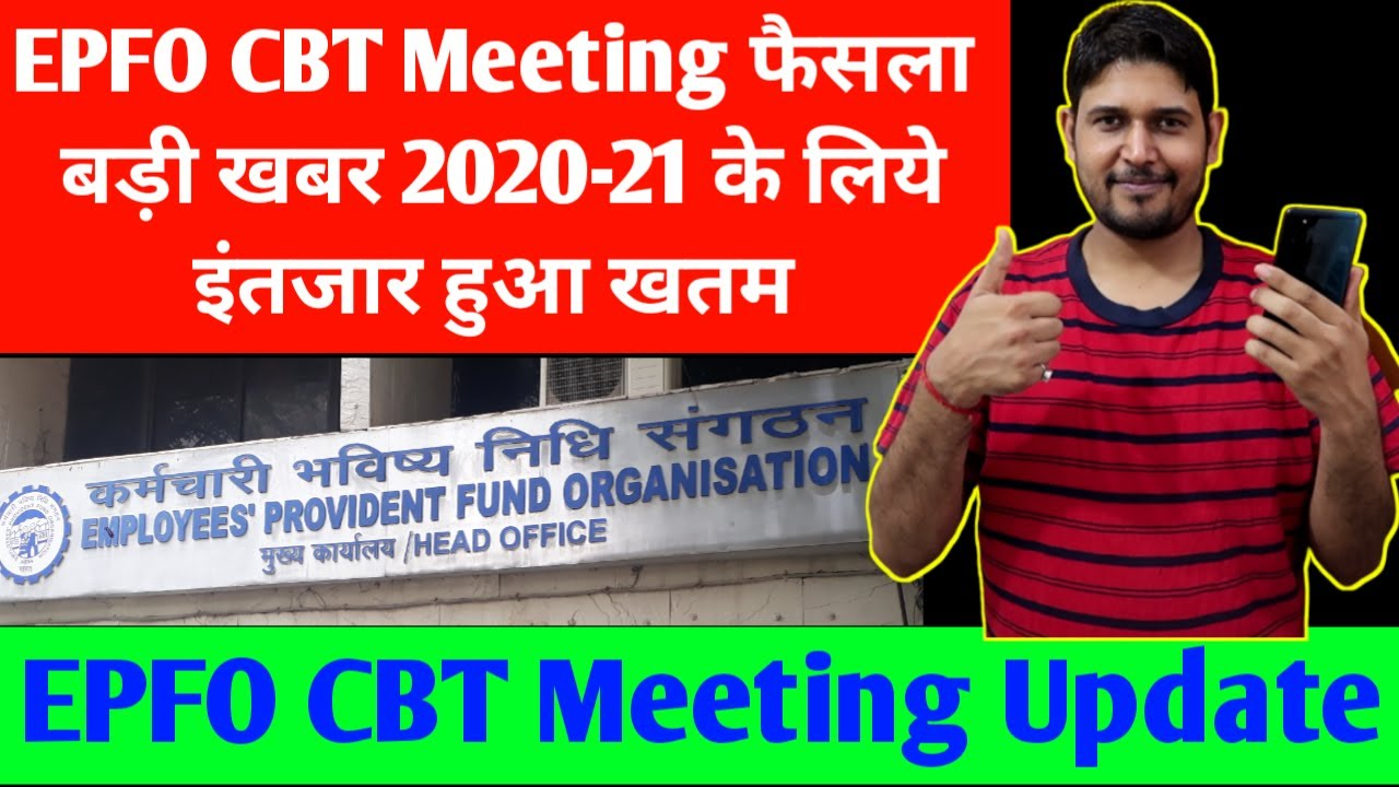 EPFO/PF CBT Meeting 4 March 2021 बड़ी खबर  | PF subscribers to get 8.50% rate of interest for 2020-21