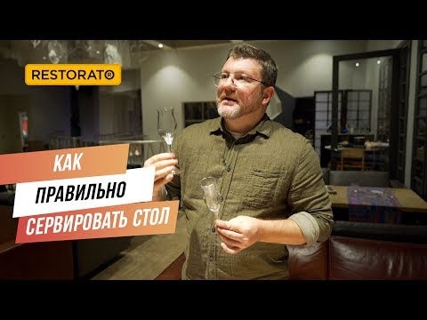 Как правильно сервировать стол | Советы от Димы Борисова