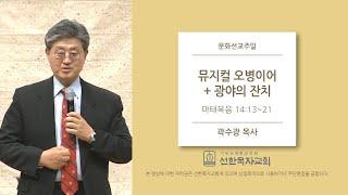 [선한목자교회] 주일설교 2020.05.31 | 뮤지컬…