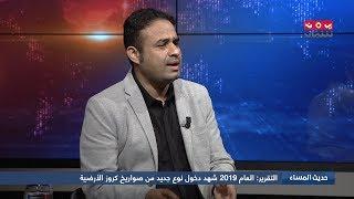 الأمم المتحدة : الحوثيون تسلموا أسلحة جديدة تشبه الإيرانية خلال العام 2019 | حديث المساء