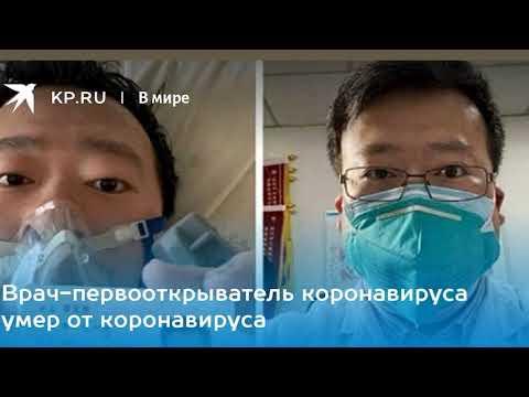 Врачпервооткрыватель коронавируса умер от коронавируса