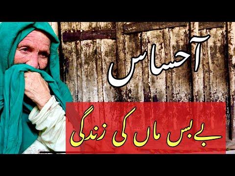Bewasa Mor  | Ehsas Program | Tahir Khan 2018 |