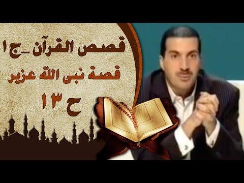 ١٣- قصة نبى