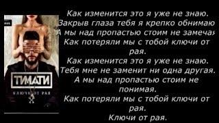 Тимати   Ключи от рая   Timati   Klyuchi ot raya/ Текст песни/ lyrics