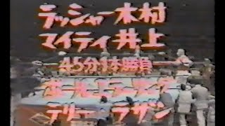 国際プロレス '81.04.18 ラッシャー木村、マイティ井上VSポール・エラーリング、テリー・ラザン