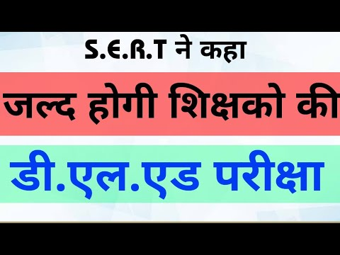 S.E.R.T से जुड़े शिक्षको की जल्द होगी डी. एल.एड परीक्षा/Scert jld legi deled ka exam