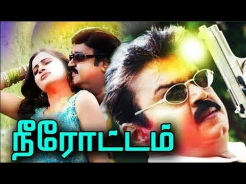 Neerottam | Vijayakanth,Sathyaraj,Padmapriya | Tamil Superhit Movie HD