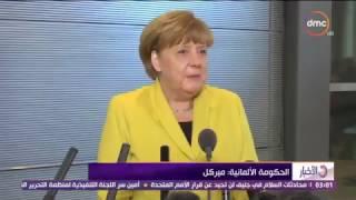 الأخبار - الحكومة الألمانية : ميركل تزور مصر وتونس الشهر المقبل