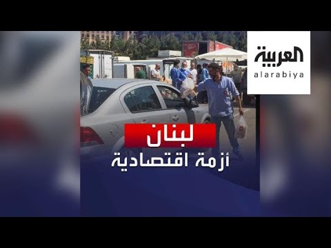 لبنان.. مبادرات شعبية لإعالة الفقراء  - 18:27-2020 / 6 / 3