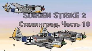 Sudden Strike 2 - Противостояние 4. Одиночная миссия Сталинград. Часть 10