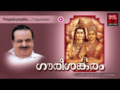 hindu-devotional-songs-malayalam-|-gourishankaram-|-shiva-devotional-song-|-p.jayachandran-songs