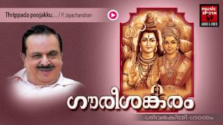 Hindu Devotional Songs Malayalam | Gourishankaram | Shiva Devotional Song | P.Jayachandran Songs